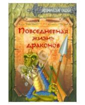 Картинка к книге Кеннет Грэм Эдит, Несбит - Повседневная жизнь драконов