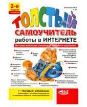 """Картинка к книге В. А. Будрин Г., Р. Прокди В., М. Антоненко - """"Толстый"""" самоучитель работы в Интернете. Все самое интересное, полезное и нужное об Интернете"""