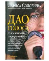Картинка к книге Лариса Соловьева - Дао голоса. Голос как ваш инструмент