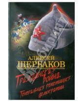 Картинка к книге Алексей Щербаков - Гражданская война. Генеральная репетиция демократии