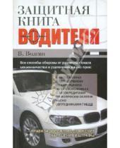 Картинка к книге Васильевич Владислав Волгин - Защитная книга водителя