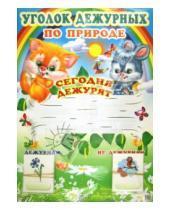 Картинка к книге Уголок дежурных - Уголок дежурных по природе (с карточками)