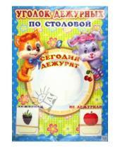 Картинка к книге Уголок дежурных - Уголок дежурных по столовой (с карточками)