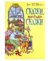 Картинка к книге Анни Шмидт - Сказки, только сказки