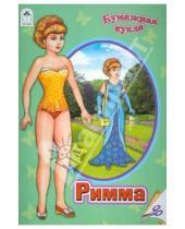 Картинка к книге Для маленьких модниц - Бумажная кукла Римма