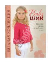 Картинка к книге Вязаная коллекция - Baby-шик. Красивая одежда для любимых детей