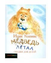 Картинка к книге Ицик Кипнис - Медведь летал