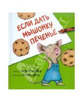 Картинка к книге Йоффе Лаура Нумерофф - Если дать мышонку печенье