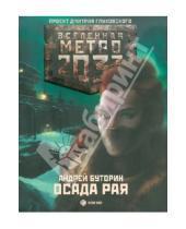 Картинка к книге Русланович Андрей Буторин - Метро 2033. Осада рая
