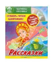 Картинка к книге Раскраски - Рассказки: Царевна-лягушка (+CD)