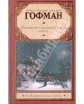 Картинка к книге Амадей Теодор Эрнст Гофман - Щелкунчик и мышиный король. принцесса Брамбилла. песочный человек. Крошка Цахес