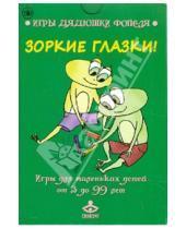 Картинка к книге Игры дядюшки Фопэля - Зоркие глазки. Комплект карточек