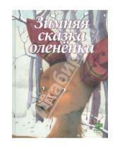 Картинка к книге Кейт Вестерлунд - Зимняя сказка олененка