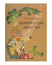 Картинка к книге Амадей Теодор Эрнст Гофман - Королевская невеста