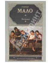 Картинка к книге Гектор Мало - Без семьи