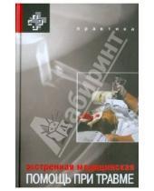 Картинка к книге Практика - Экстренная медицинская помощь при травме