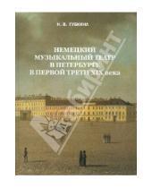 Картинка к книге В. Н. Губкина - Немецкий музыкальный театр в Петербурге в первой трети XIX в.
