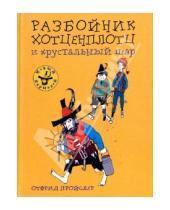 Картинка к книге Отфрид Пройслер - Разбойник Хотценеплотц и хрустальный шар: Сказочная повесть