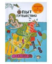 Картинка к книге А. А. Гилл - Опыт путешествий