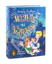 Картинка к книге Астрид Линдгрен - Малыш и Карлсон, который живет на крыше