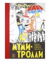 Картинка к книге Туве Янссон - Муми-тролли. Полное собрание комиксов в 5 томах. Том 1