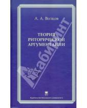 Картинка к книге Александрович Александр Волков - Теория риторической аргументации