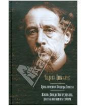 Картинка к книге Чарльз Диккенс - Приключения Оливера Твиста. Жизнь Дэвида Копперфилда, рассказанная им самим