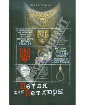 Картинка к книге Михайлович Юрий Сушко - Петля для Петлюры