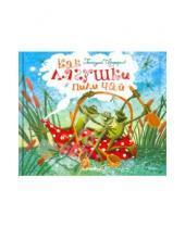 Картинка к книге Михайлович Геннадий Цыферов - Как лягушки пили чай
