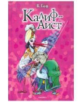 Картинка к книге Вильгельм и Якоб Гримм Вильгельм, Гауф - Калиф-аист