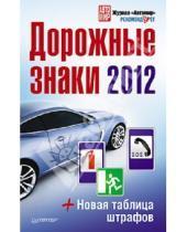 Картинка к книге Автошпаргалка - Дорожные знаки 2012 + Новая таблица штрафов