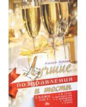 Картинка к книге Александр Матанцев - Лучшие поздравления и тосты