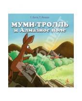 Картинка к книге Туомас Мякеля Тапани, Багге - Муми-тролль и Алмазное поле