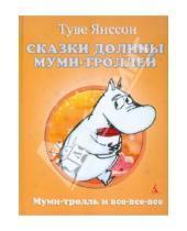 Картинка к книге Туве Янссон - Сказки Долины Муми-троллей