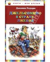 Картинка к книге Джанни Родари - Джельсомино в стране Лжецов