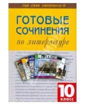 Картинка к книге Сам себе репетитор (ПОКЕТ) - Готовые сочинения по литературе. 10 класс