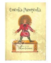 Картинка к книге Генрих Гофман - Степка  - растрепка