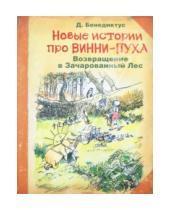 Картинка к книге Дэвид Бенедиктус - Новые истории про Винни-Пуха. Возвращение в Зачарованный лес
