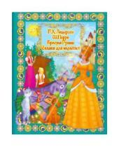 Картинка к книге Вильгельм и Якоб Гримм Шарль, Перро Кристиан, Ханс Андерсен - Сказки для малышей