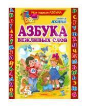 Картинка к книге Львович Леонид Яхнин - Азбука вежливых слов