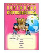 Картинка к книге В. Н. Разваляева Е., А. Андреева - Портфолио второклассника + цветная папка