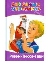 Картинка к книге Джозеф Редьярд Киплинг - Для самых маленьких. Рикки-Тикки-Тави