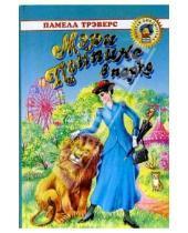 Картинка к книге Линдон Памела Трэверс - Мэри Поппинс в парке: Сказочная повесть