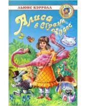 Картинка к книге Льюис Кэрролл - Алиса в Стране Чудес: Сказочная повесть
