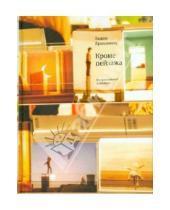 Картинка к книге Александрович Вадим Ярмолинец - Кроме пейзажа: Американские рассказы