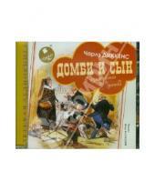Картинка к книге Чарльз Диккенс - Домби и сын: В изложении для детей (CDmp3)