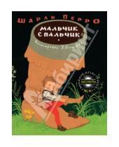 Картинка к книге Шарль Перро - Мальчик с пальчик