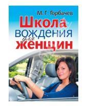 Картинка к книге Георгиевич Михаил Горбачев - Школа вождения для женщин