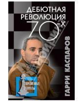 Книга Дебютная революция 70-х