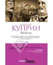 Картинка к книге Иванович Александр Куприн - Поединок